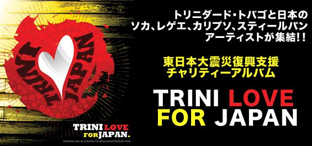 """東日本大震災復興支援チャリティーアルバム""""TRINI LOVE FOR JAPAN"""""""