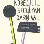 2012/9/16(sun) KOBEスティールパンカーニバル2012