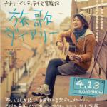 ナオト・インティライミ冒険記〜旅歌ダイアリー〜にトリニダード&トバゴが!