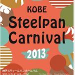 2013/9/15(日)神戸スティールパンカーニバル