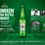 2014/6/6(FRI)ハイネケングリーンボトルナイト@東京国際フォーラム広場
