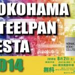 2014/8/2 ~ 2014/8/3 YOKOHAMA STEELPAN FESTA 2014