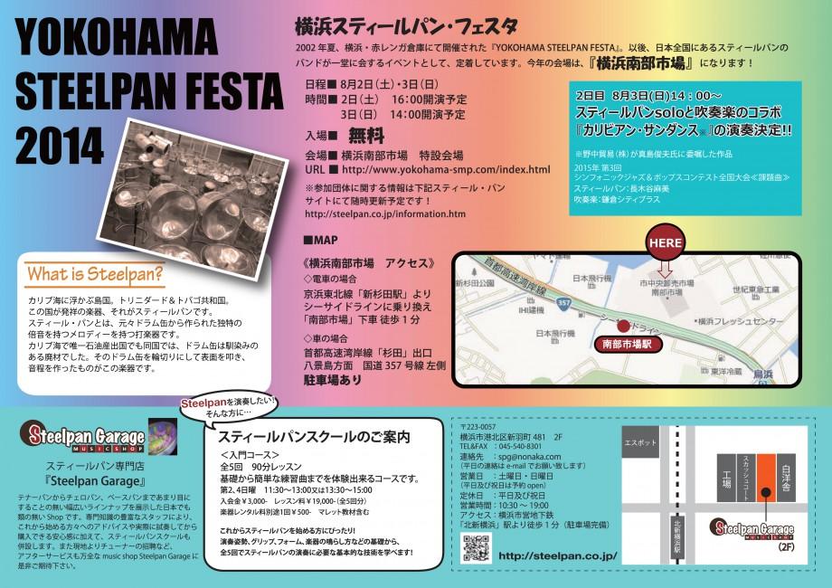 steelpan_festa_2014-2