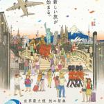2014/9/27(土)-28(日) 世界最大級 旅の祭典 ツーリズムEXPOジャパン にトリニダード・トバゴブースを出展します。