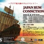 2015/4/19(sun) JAPAN RUM CONNECTION 2015