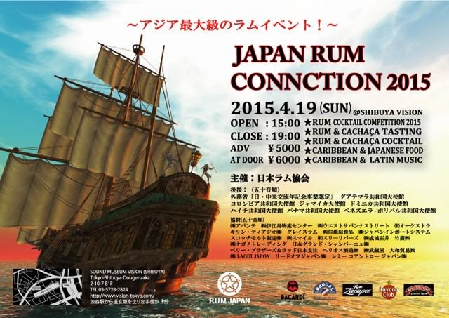 2015/4/19(sun) JAPAN RUM CONNECTION 2015