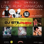 2015.8.11(TUE) DJ Stephen Coming KOCHI from TRINIDAD&TOBAGO ! LOVE RUM JAMAICAN ~YOSAKOI後夜祭スペシャル~