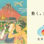 2015.9.26(土)-9.27(日) ツーリズムEXPOジャパンに出展します