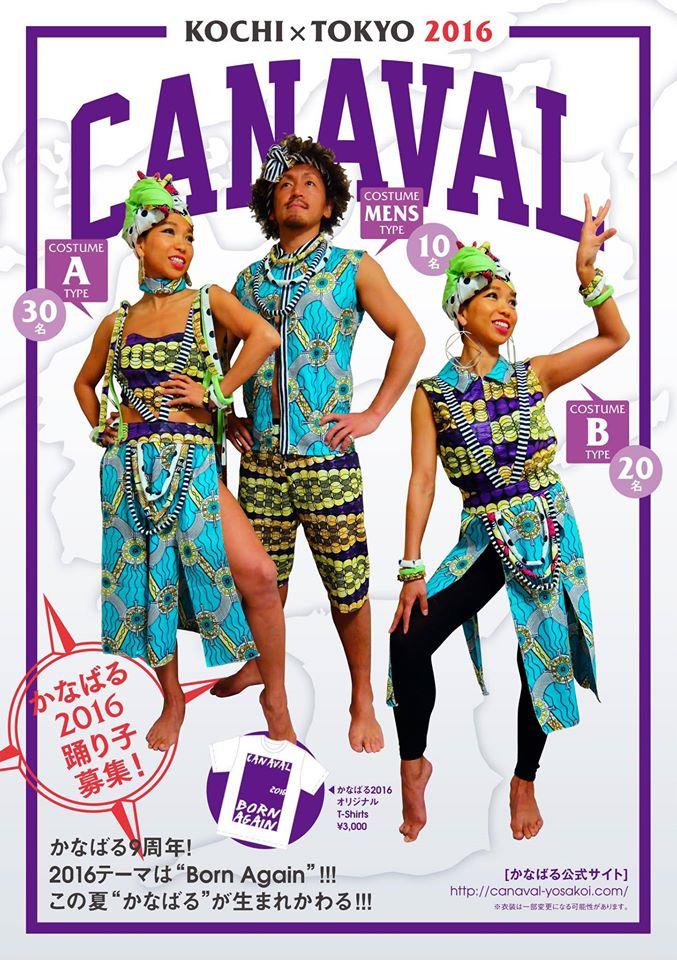 CANAVAL 2016 高知よさこい祭り @ 高知県高知市各演舞場・競技場 | 高知市 | 高知県 | 日本