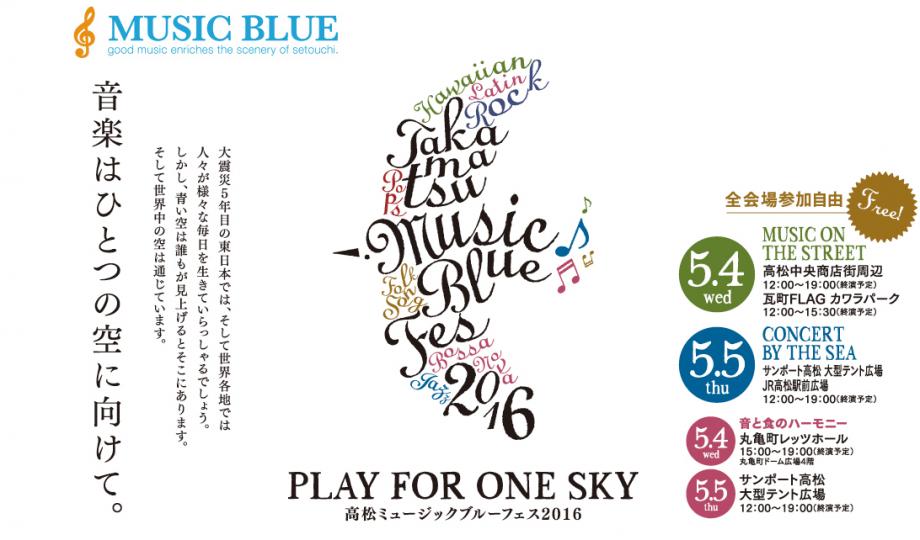 高松MusicBlueFes2016 @ 片原町ひさ六隣(香川・高松) | 高松市 | 香川県 | 日本