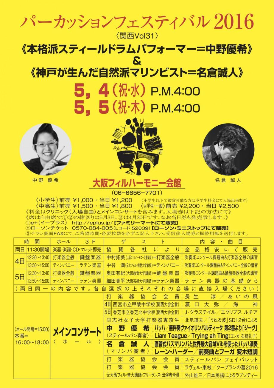 パーカッション フェスティバル 2016 @ 大阪フィルハーモニー会館 | 大阪市 | 大阪府 | 日本