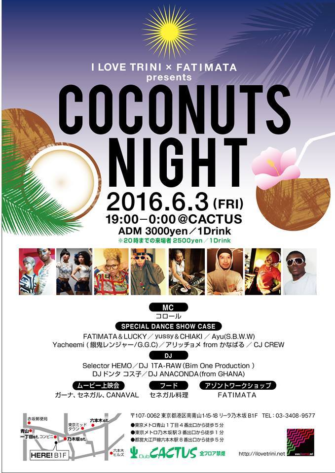 I LOVE TRINI × Fatimata presents COCONUTS NIGHT @ clubCACTUS | 港区 | 東京都 | 日本