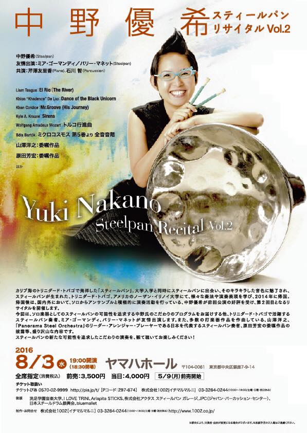 中野優希スティールパン・リサイタル vol.2 @ ヤマハホール(東京・銀座) | 中央区 | 東京都 | 日本
