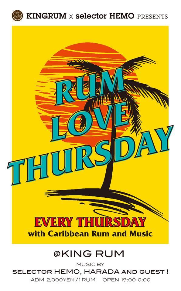 RUM LOVE THURSDAY @ Bar King Rum(東京・池袋) | 豊島区 | 東京都 | 日本