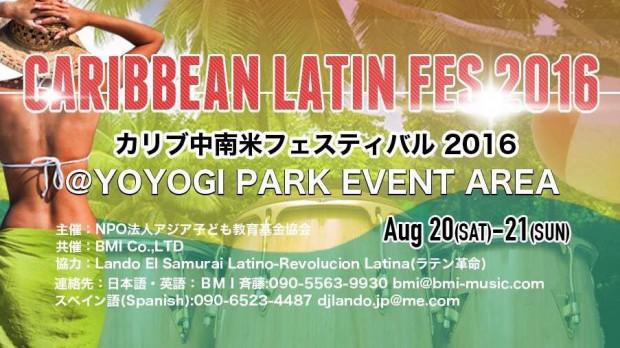 カリブ中南米フェスティバル CARIBBEAN LATIN FES 2016 @ 代々木公園イベント広場 | 渋谷区 | 東京都 | 日本
