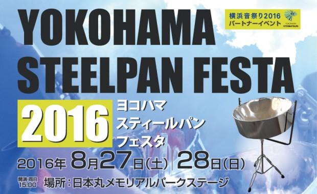 横浜スティールパンフェスタ 2016 @ 日本丸メモリアルパーク | 横浜市 | 神奈川県 | 日本