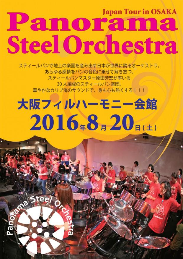Panorama Steel Orchestra Japan Tour in Osaka @ 大阪フィルハーモニー会館 | 大阪市 | 大阪府 | 日本