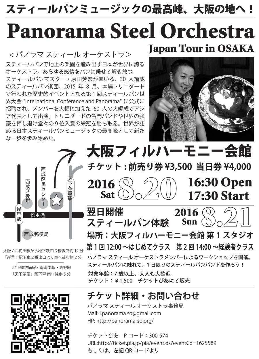 パノラマスティールオーケストラメンバーによるワークショップ @ 大阪フィルハーモニー会館 第1スタジオ | 大阪市 | 大阪府 | 日本