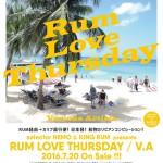 和物カリビアンミュージックコンピレーションアルバム!「Rum Love Thersday/ V.A」2016.7.20 リリース