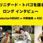 トリニダード・トバゴを語る!ロング インタビュー( 3 ) selectorHEMO×中野優希×KEI