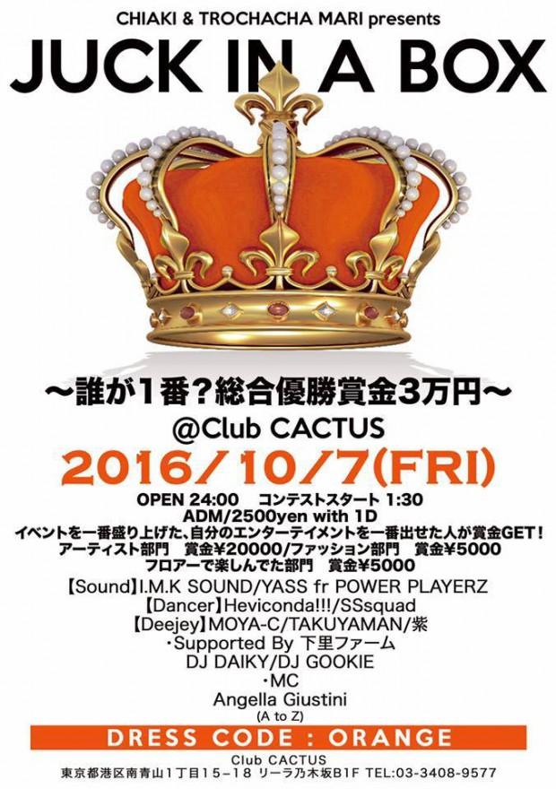 CHIAKI&TOROCHACHA MARI presents 「JUCK IN A BOX 」 @ clubCACTUS | 港区 | 東京都 | 日本