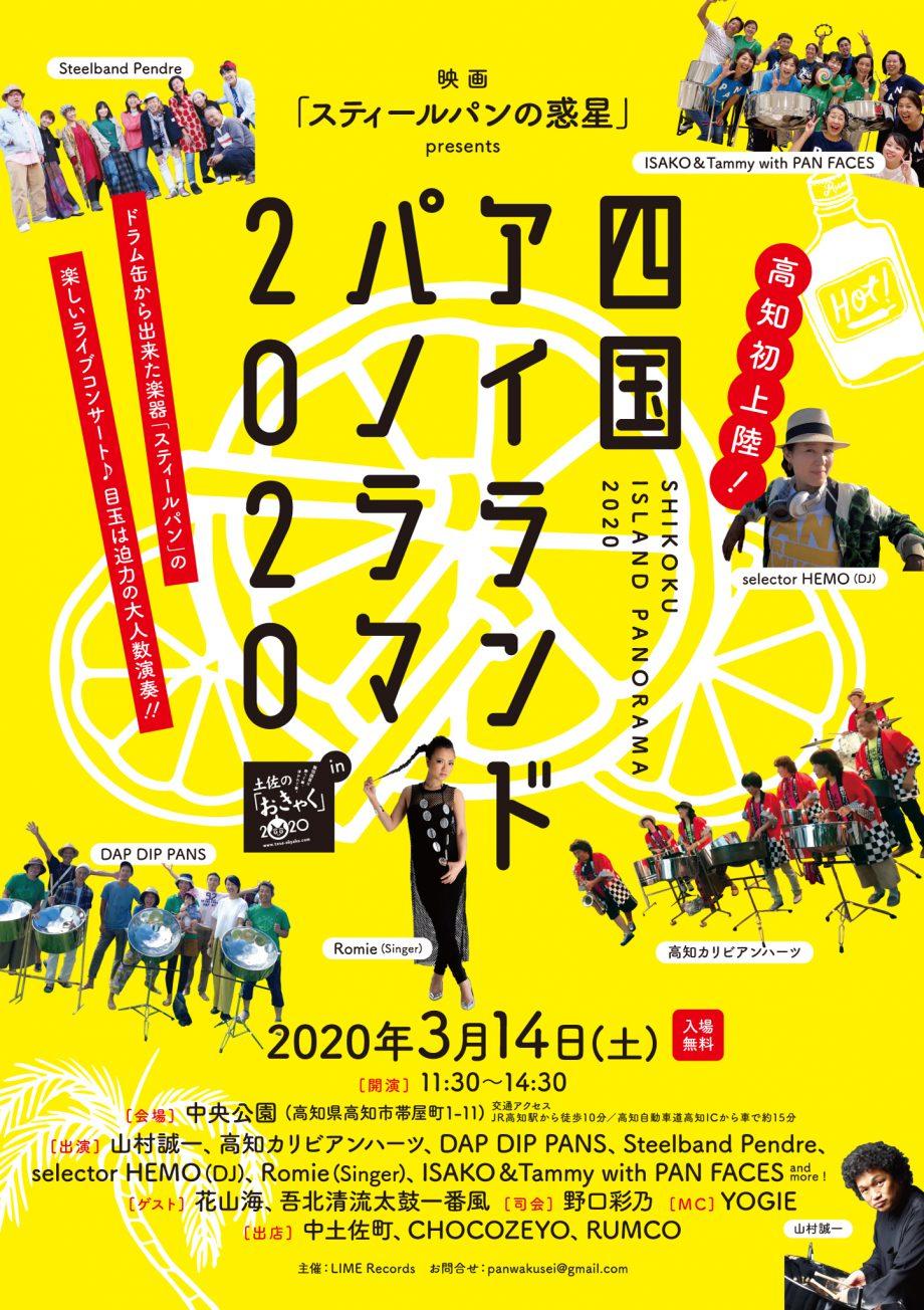 スティールパンイベント『四国アイランドパノラマ』in 土佐おきゃく開催!