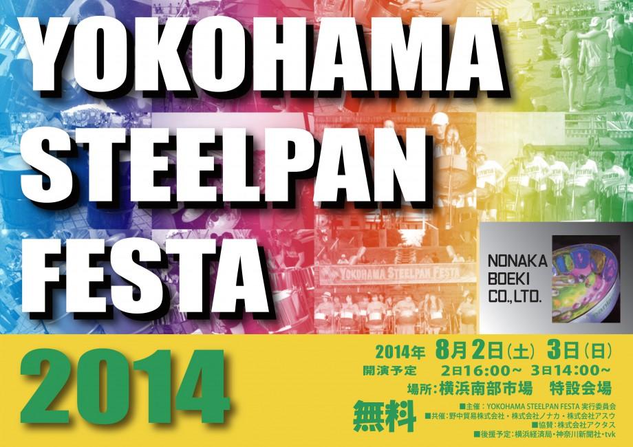 steelpan_festa_2014-1